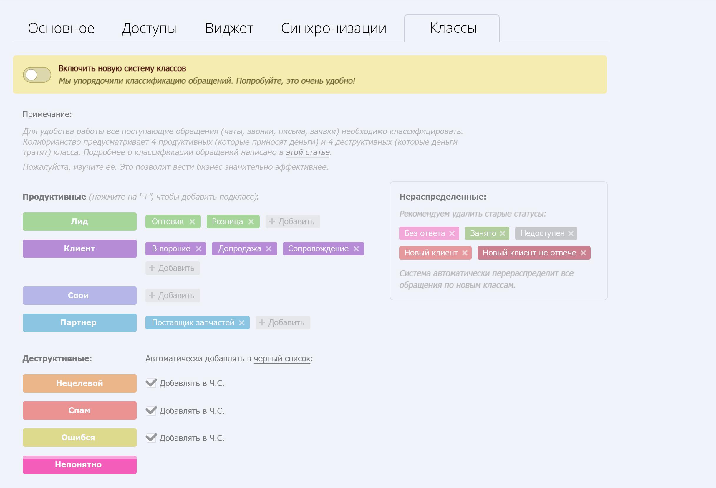 Настройка классификации обращений в кабинете Callibri
