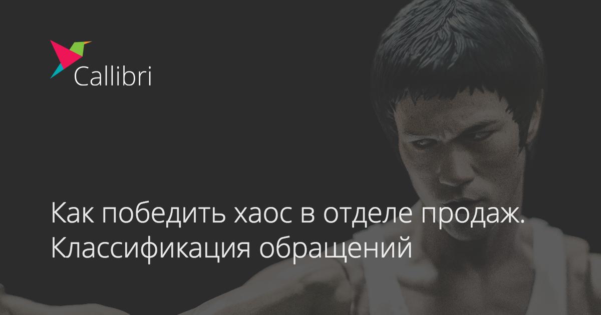 https://blog.callibri.ru/kak-klassifitsirovat-obrascheniya-i-zachem