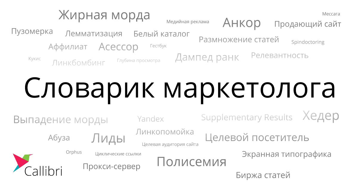 https://callibri.ru/glossary