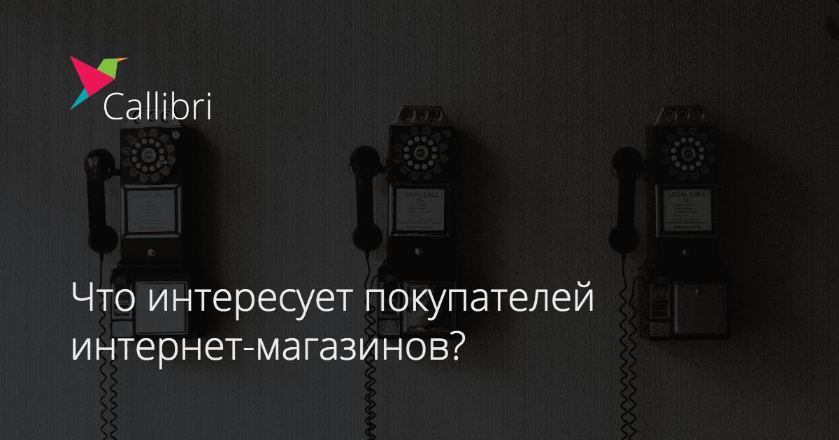 184982d180ed 3 типа вопросов покупателей интернет-магазинов. Как с ними работать?